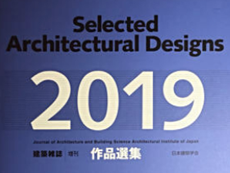 2019, nihon, nippon,kenchiku, sakuhin, Architectural Institute of Japan, morishita, osamu, architecture