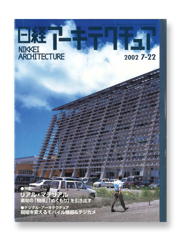 2002 Nikkei Architecture 7-22 Cubic Kay Arrow-Blow Apartments